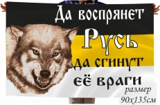 "Имперский флаг ""Да воспрянет Русь, да сгинут ее враги"" 70х105 фото"