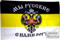 """Флаг Имперский """"Мы русские с нами Богъ"""" фото"""