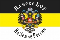 "Флаг имперский ""На небе Бог - на земле Россия"""