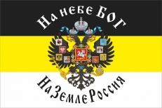 """Флаг имперский """"На небе Бог - на земле Россия"""" фото"""