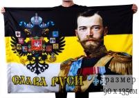 Императорский флаг «Николай II»