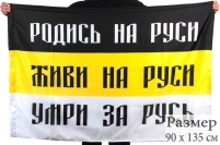 Имперский флаг «Родись на Руси!»