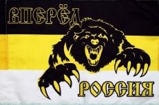 """Флаг Имперский """"Вперед Россия"""" фото"""