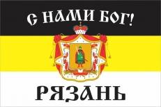 """Имперский флаг г.Рязань """"С нами БОГ!"""" фото"""