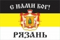 """Имперский флаг г.Рязань """"С нами БОГ!"""" фотография"""