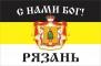 """Имперский флаг г.Рязань """"С нами БОГ!"""""""