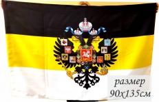 Флаг на машину с кронштейном Имперский с гербом фото