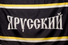 """Флаг Имперский """"Я Русский"""" черный фото"""