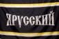"""Флаг Имперский """"Я Русский"""" черный фотография"""