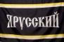 """Флаг Имперский """"Я Русский"""" черный"""