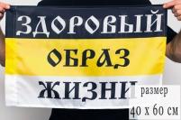 Имперский флаг «ЗОЖ» 40x60
