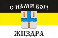 Флаг имперский г. Жиздра С нами Бог