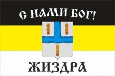 Флаг имперский г. Жиздра С нами Бог фото