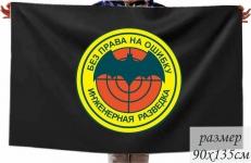 """Флаг """"Инженерная разведка"""" фото"""