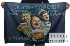 """Флаг """"Жить хорошо"""" 70x105 фото"""