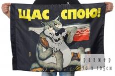 """Флаг """"Щас спою"""" 70x105 фото"""