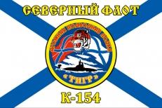 Флаг К-154 «Тигр» Северный подводный флот фото
