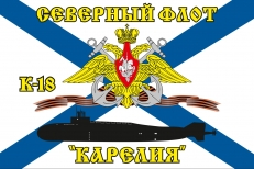Флаг К-18 «Карелия» фото