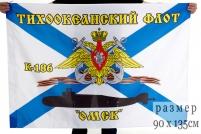 Флаг К-186 «Омск» Тихоокеанский флот