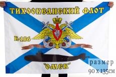 Флаг К-186 «Омск» Тихоокеанский флот фото