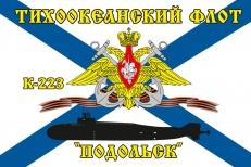 Флаг К-223 «Подольск» Тихоокеанский флот фото