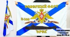 Двухсторонний флаг К-266 «Орел» фото
