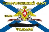 Флаг К-295 «Самара» Тихоокеанский флот