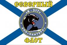 Флаг К-317 «Пантера» Северный подводный флот фото