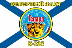 Флаг К-335 «Гепард» фото