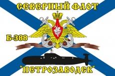 Флаг Б-388 «Петрозаводск» Северный подводный флот фото