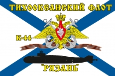 Флаг К-44 «Рязань» Тихоокеанский флот фото