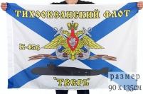Флаг К-456 «Тверь» Тихоокеанский флот