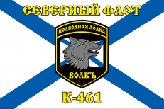 Флаг К-461 «Волк» Северный подводный флот фото