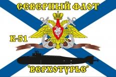 Флаг К-51 «Верхотурье» Северный подводный флот фото