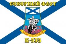 Флаг К-535 «Юрий Долгорукий» Северный подводный флот фото