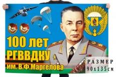 Флаг к 100-летнему юбилею РВВДКУ имени генерала армии В.Ф. Маргелова фото