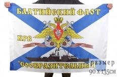 Флаг КРВ «Сообразительный» Балтийский флот фото