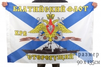 Флаг КРВ «Стерегущий» Балтийский флот
