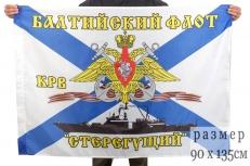 Флаг КРВ «Стерегущий» Балтийский флот фото