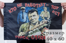 Флаг «Кто не Работает, тот Ест» 40x60 см фото