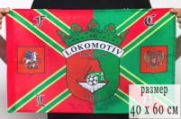 Флаг Локомотив с гербом 40х60см