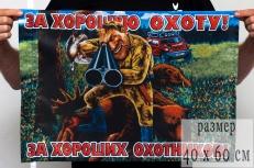 Флаг «Лучший охотник» 40х60см фото