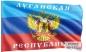 Флаг ЛНР фотография