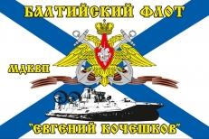 Флаг МДКВП «Евгений Кочешков» фото