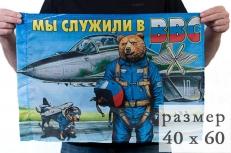 Флаг «Медведь ВВС» 40x60 см фото
