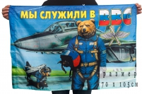 Флаг «Медведь ВВС» 70x105 см