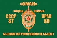 """Флаг Мегринского ПогО """"ОМАН"""""""