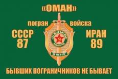 """Флаг Мегринского ПогО """"ОМАН"""" фото"""