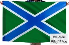 """Двухсторонний флаг """"Морчасти погранвойск"""" фото"""