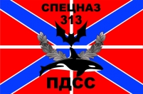 """Флаг """"Спецназ Морпех"""" 313 ООБ ПДСС """"Балтийский Флот"""""""